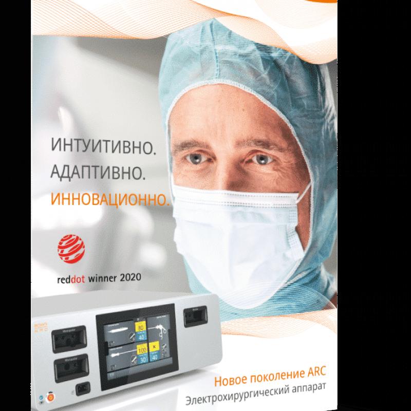 folder-arc-704x1024-ru